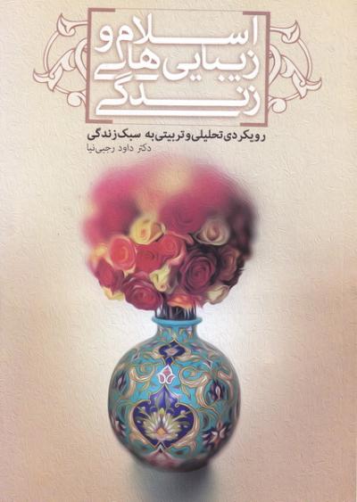 اسلام و زیبایی های زندگی: رویکردی تحلیلی و تربیتی به سبک زندگی