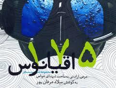 عرفانپور: «۱۷۵ اقیانوس» حماسه شاعران برای شهدای غواص است