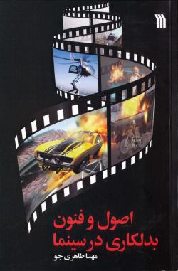 اصول و فنون بدلکاری در سینما