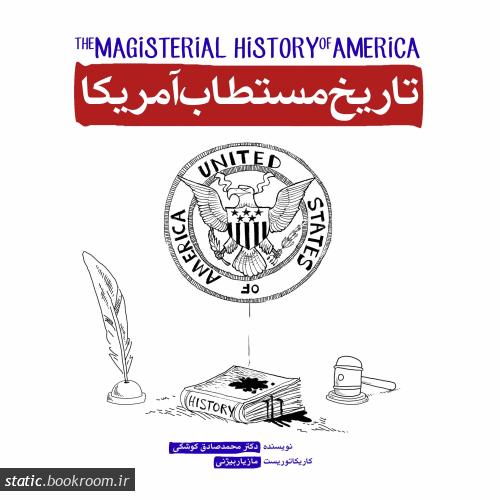 مجموعه پوستر نمایشگاهی تاریخ مستطاب آمریکا