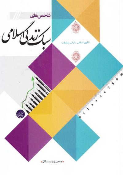 شاخص های سبک زندگی اسلامی
