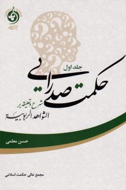 حکمت صدرایی: شرح و تعلیقه بر الشواهد الربوبیه - جلد اول