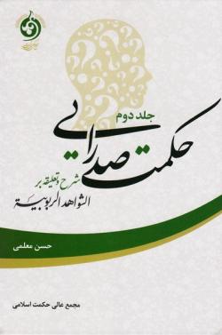 حکمت صدرایی: شرح و تعلیقه بر الشواهد الربوبیه - جلد دوم