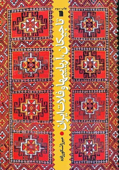 تاجیکان، آریاییها و فلات ایران