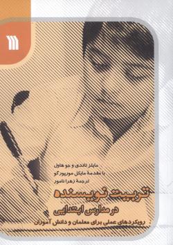 تربیت نویسنده در مدارس ابتدایی: رویکردهای عملی برای معلمان و دانش آموزان