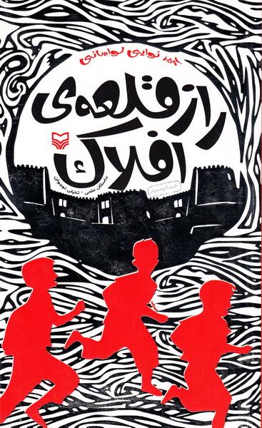 نوجوانان «راز قلعه افلاک» را بخوانند