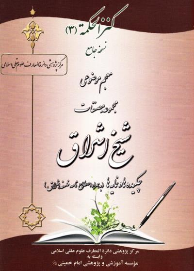لوح فشرده نرم افزار کنزالحکمه 3: معجم موضوعی مجموعه مصنفات شیخ اشراق