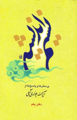 نسیم اندیشه: پرسشها و پاسخها از حکیم فرزانه آیت الله جوادی آملی - دفتر یکم