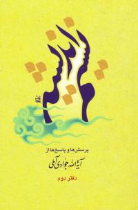 نسیم اندیشه: پرسشها و پاسخها از حکیم فرزانه آیت الله جوادی آملی - دفتر دوم