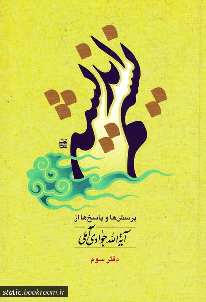 نسیم اندیشه: پرسشها و پاسخها از حکیم فرزانه آیت الله جوادی آملی - دفتر سوم