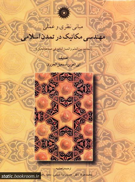 مبانی نظری و عملی مهندسی مکانیک در تمدن اسلامی