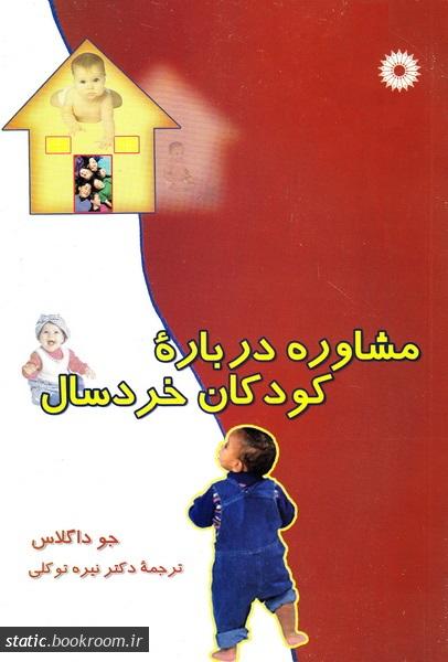 مشاوره درباره کودکان خردسال