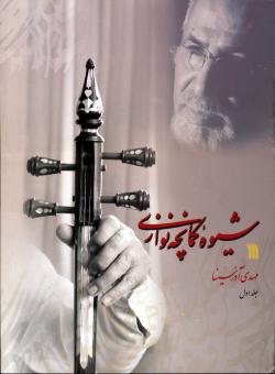 موسیقی ایرانی: شیوه کمانچه نوازی (دوره دو جلدی)