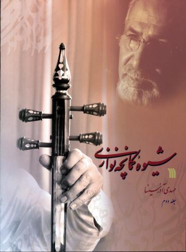 موسیقی ایرانی: شیوه کمانچه نوازی - جلد دوم (چاپ سوم)