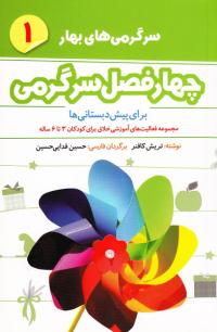 چهار فصل سرگرمی برای پیش دبستانی ها؛ مجموعه فعالیت های آموزشی خلاق برای سرگرمی کودکان 3 تا 6 ساله (دوره چهار جلدی)