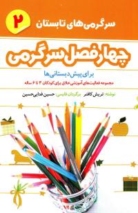 چهار فصل سرگرمی برای پیش دبستانی ها؛ مجموعه فعالیت های آموزشی خلاق برای سرگرمی کودکان 3 تا 6 ساله - جلد دوم: سرگرمی های تابستان