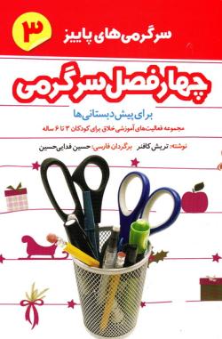 چهار فصل سرگرمی برای پیش دبستانی ها؛ مجموعه فعالیت های آموزشی خلاق برای سرگرمی کودکان 3 تا 6 ساله - جلد سوم: سرگرمی های پاییز