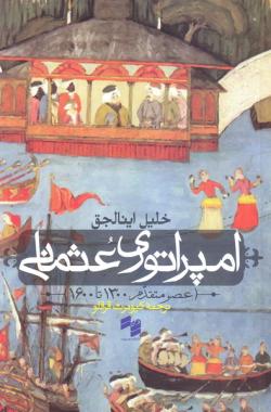 امپراتوری عثمانی عصر متقدم 1300-1600