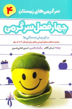 چهار فصل سرگرمی برای پیش دبستانی ها؛ مجموعه فعالیت های آموزشی خلاق برای سرگرمی کودکان 3 تا 6 ساله - جلد چهارم: سرگرمی های زمستان