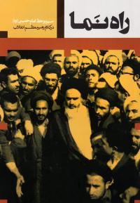 راه نما: امام (ره) در کلام رهبر انقلاب