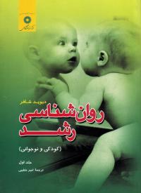 روان شناسی رشد: کودکی و نوجوانی (دوره دو جلدی)