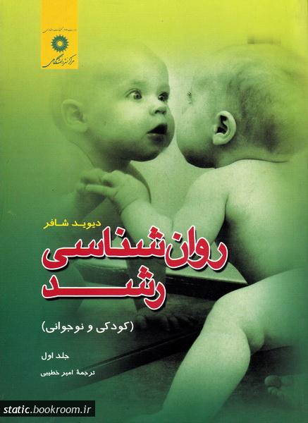 روان شناسی رشد: کودکی و نوجوانی - جلد اول