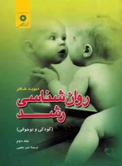 روان شناسی رشد: کودکی و نوجوانی - جلد دوم