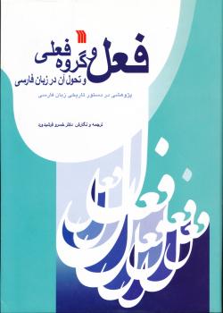فعل و گروه فعلی و تحول آن در زبان فارسی