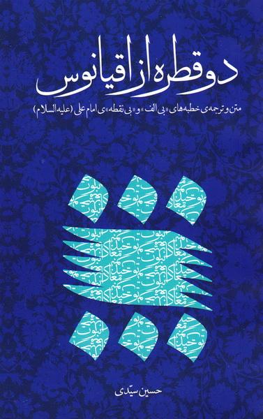 دو قطره از اقیانوس: متن و ترجمه خطبه های «بی الف» و «بی نقطه» ی امام علی (علیه السلام)