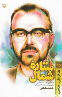 مفاخر ملی - مذهبی 15: ستاره شمال (زندگی نامه داستانی شهید سید علی اندرزگو بر اساس تحقیقی از یعقوب توکلی)