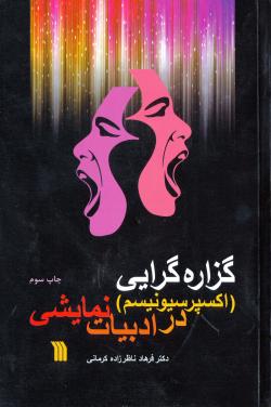 گزاره گرایی (اکسپرسیونیسم) در ادبیات نمایشی