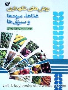 روش های نگهداری غذاها، میوه ها و سبزی ها