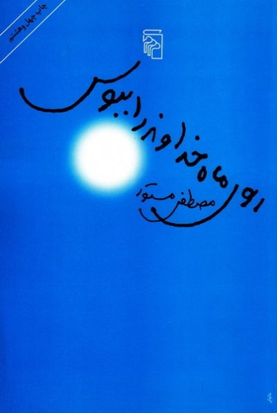 برای هفتادویکمین بار «روی ماه خداوند را ببوس»