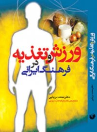 ورزش و تغذیه در فرهنگ ایرانی