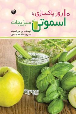 10 روز پاکسازی با اسموتی سبزیجات