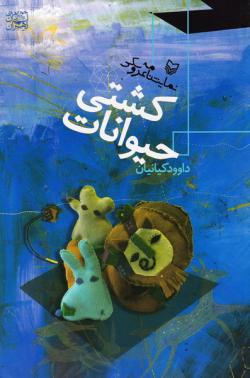کشتی حیوانات: نمایشنامه عروسکی