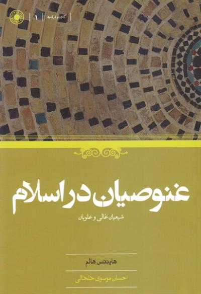 غنوصیان در اسلام: شیعیان غالی و علویان