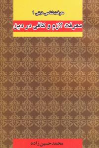 معرفت شناسی دینی - جلد اول: معرفت لازم و کافی در دین