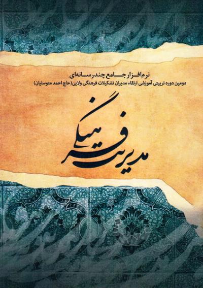 لوح فشرده نرم افزار جامع چندرسانه ای مدیریت فرهنگی