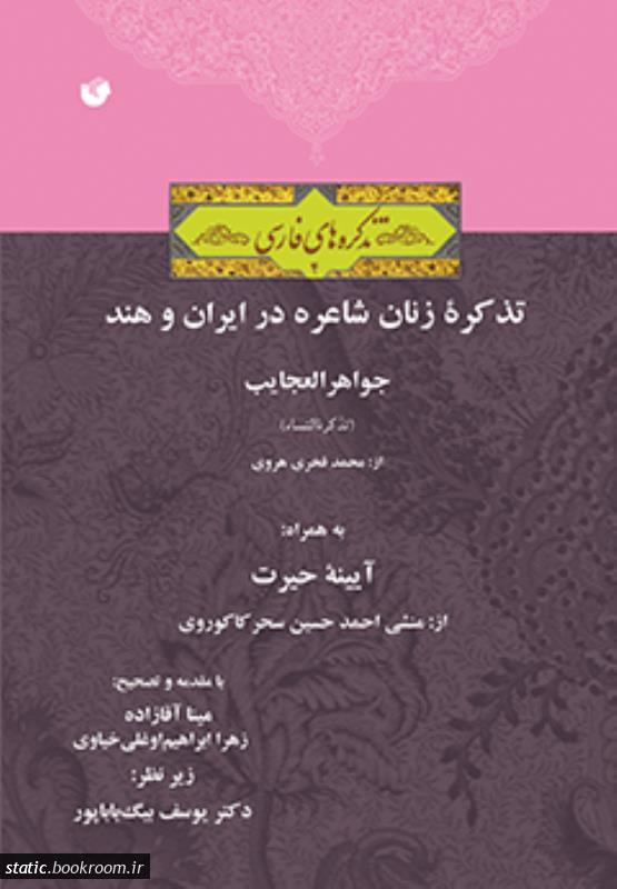 تذکره های فارسی 4: تذکره ی زنان شاعره در ایران و هند (جواهر العجایب)
