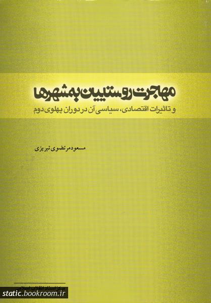 مهاجرت روستاییان به شهرها و تأثیرات اقتصادی و سیاسی آن در دوره پهلوی دوم
