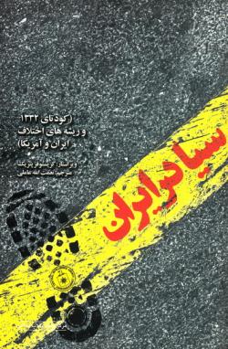 سیا در ایران: کودتای 1332 و ریشه های اختلاف ایران و آمریکا