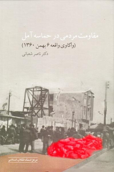 مقاومت مردمی در حماسه ی آمل (واکاوی واقعه 6 بهمن 1360)