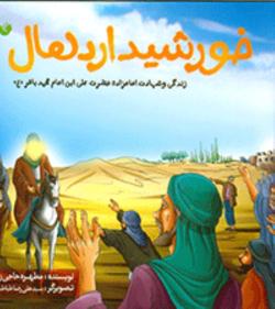 خورشید اردهال (داستان مصور کودکان): زندگی و شهادت حضرت امامزاده علی بن امام محمد باقر (ع)