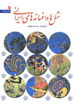 متل ها و افسانه های ایرانی