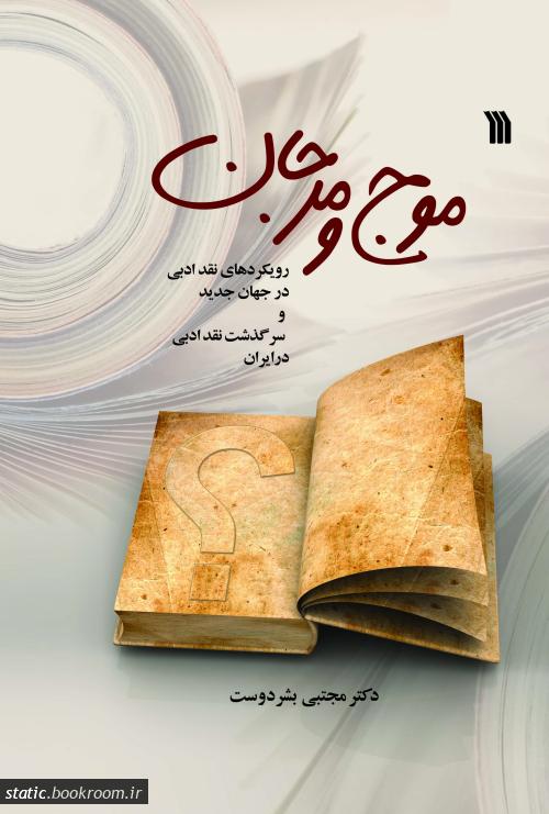 موج و مرجان: رویکردهای نقد ادبی در جهان جدید و سرگذشت نقد ادبی در ایران