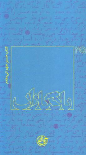 یادگران 25: کتاب حسن طهرانی مقدم (چاپ اول)