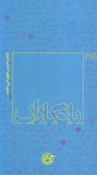 کتاب «حسن طهرانی مقدم» رونمایی شد