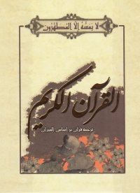 قرآن کریم ترجمه بر اساس المیزان (جیبی)