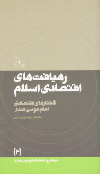 در قلمرو اندیشه امام موسی صدر 3: رهیافت های اقتصادی در اسلام (گفتارهای اقتصادی امام موسی صدر)